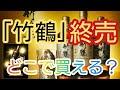 【ウイスキー】「竹鶴」終売決定!どこに行けば買えるのか?蒸留所や酒屋の販売状況を調査!