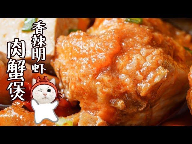 来了来了,带着【香辣明虾肉蟹煲】馋你们来了!