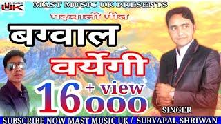 #bagwal #waryegi #बग्वाल वर्ऐगी #suryapal shriwan garhwali song mast music uk