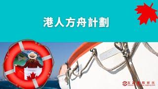 友台TV「移民講呢啲」第二十一集 2021 加拿大救生艇 | 港人方舟|FIIC|友誠