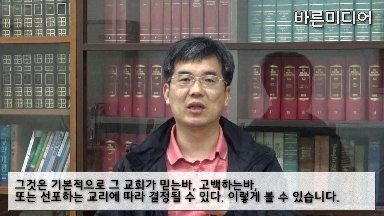 한국에는 왜 이렇게 많은 교파가 있을까?_이성호 교수