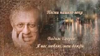 Скачать Я вас люблю мои дожди Вадим Егоров