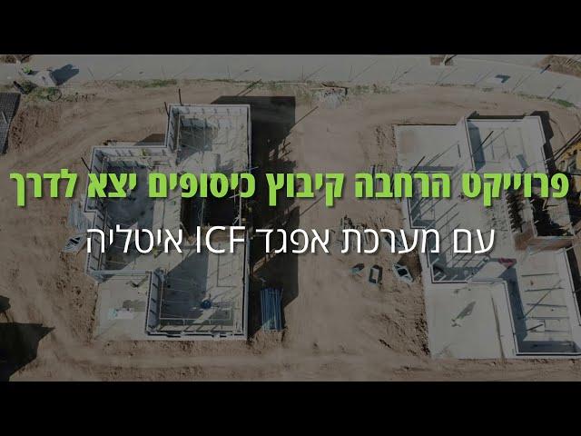 פרוייקט הרחבה קיבוץ כיסופים יצא לדרך עם מערכת אפגד ICF!🌟