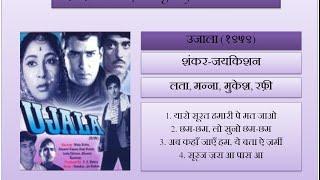उजाला | Ujala (1959) --- शैलेंद्र के गीत | Songs of Shailendra