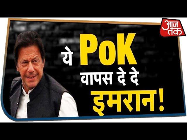 ये POK वापस दे दे Imran   देखिये आज का Dangal, Rohit Sardana के साथ   13 Sep 2019