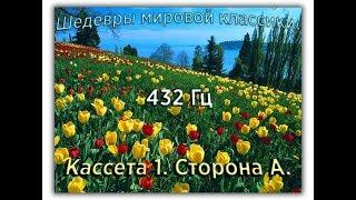 432 Гц. ШЕДЕВРЫ МИРОВОЙ МУЗЫКАЛЬНОЙ КЛАССИКИ. Кассета 1 А.