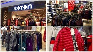 Турция 2019. Мужские куртки, кофты и скидки на летные вещи в КОТОНе и женские вечерние платья.
