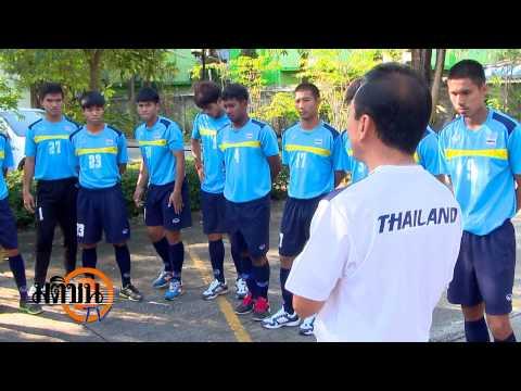 ฟุตบอล นักเรียนไทย U 18 ปี ซ้อมเช้่า 12 11 56 LOGO มติชน TV