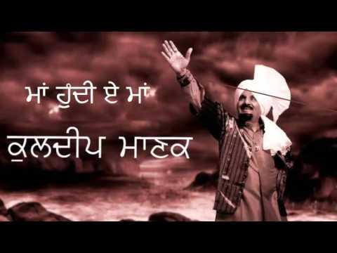 Kuldeep Manak | Maa Hundi Ae Maa | Audio | Old Punjabi Tunes