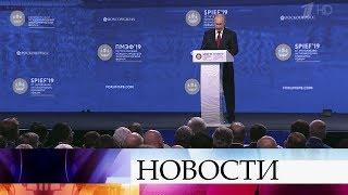 Смотреть видео Президент РФ сделал ряд важных заявлений на форуме в Санкт-Петербурге. онлайн