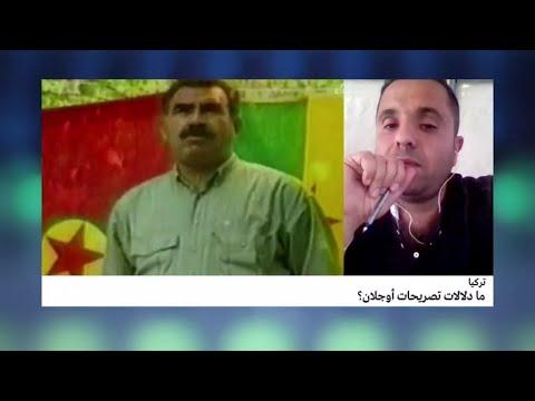 تركيا: ما دلالات تصريحات أوجلان؟  - 15:55-2019 / 5 / 7