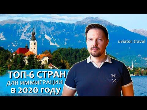 ТОП-5 стран для иммиграции в 2020 году ПЛЮС 1 БОНУСОМ! |Эмиграция из России