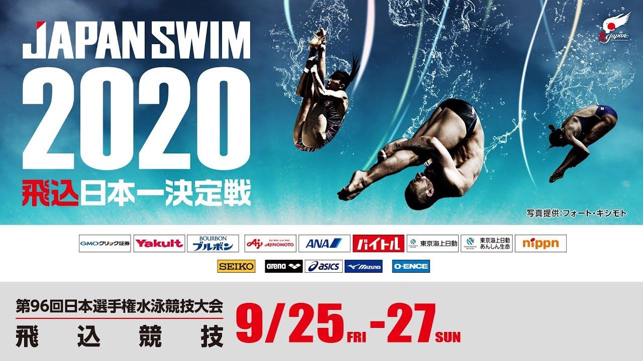 第96回〔2020年度〕飛込 日本選手権水泳競技大会 1日目 - YouTube