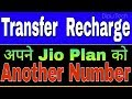 How to transfer jio plan to another Number |use current plan in another jio number  🔥 🔥