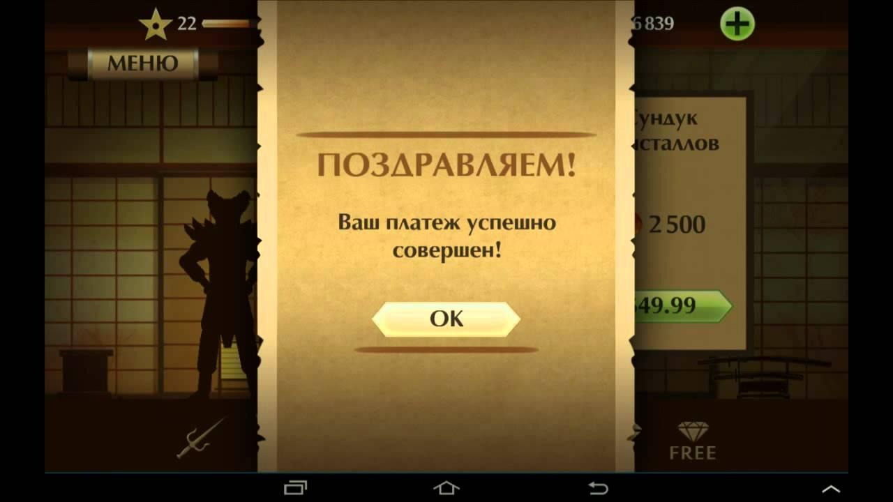 Shadow fight 2 скачать на андроид с читами