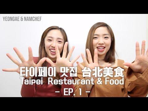Taiwan Taipei Top 10 Restaurants 台灣台北美食10家餐廳!대만 타이페이 맛집 TOP10 ! :: YEONGAE X NAMCHEF