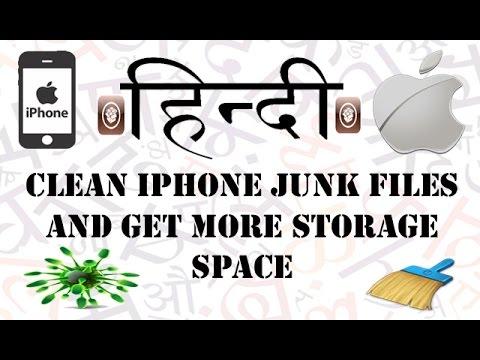 How To Clean iPhone Junk files & get more storage space cydia tweak [in hindi]