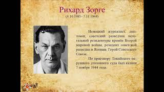 Герои-разведчики Великой Отечественной войны
