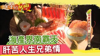 海產界南霸天 肝苦人生兄弟情  《進擊的台灣》 第253集