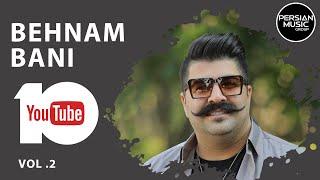 Behnam Bani - Best Songs - Vol. 2 ( بهنام بانی - 10 تا از بهترین آهنگ ها )