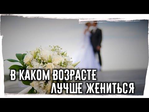 В каком ВОЗРАСТЕ лучше жениться? ► Мой разбор