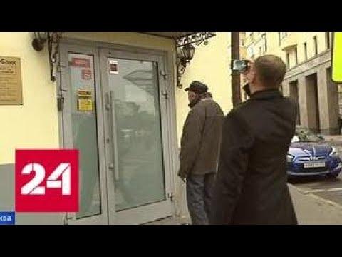Сотрудник банка выдал себе миллиардный кредит и сдался полиции - Россия 24