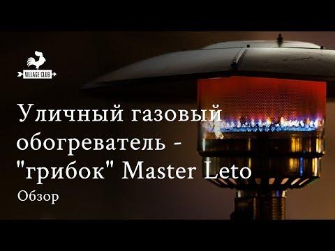 """Обзор уличного газового обогревателя """"грибок"""" от Master Leto"""
