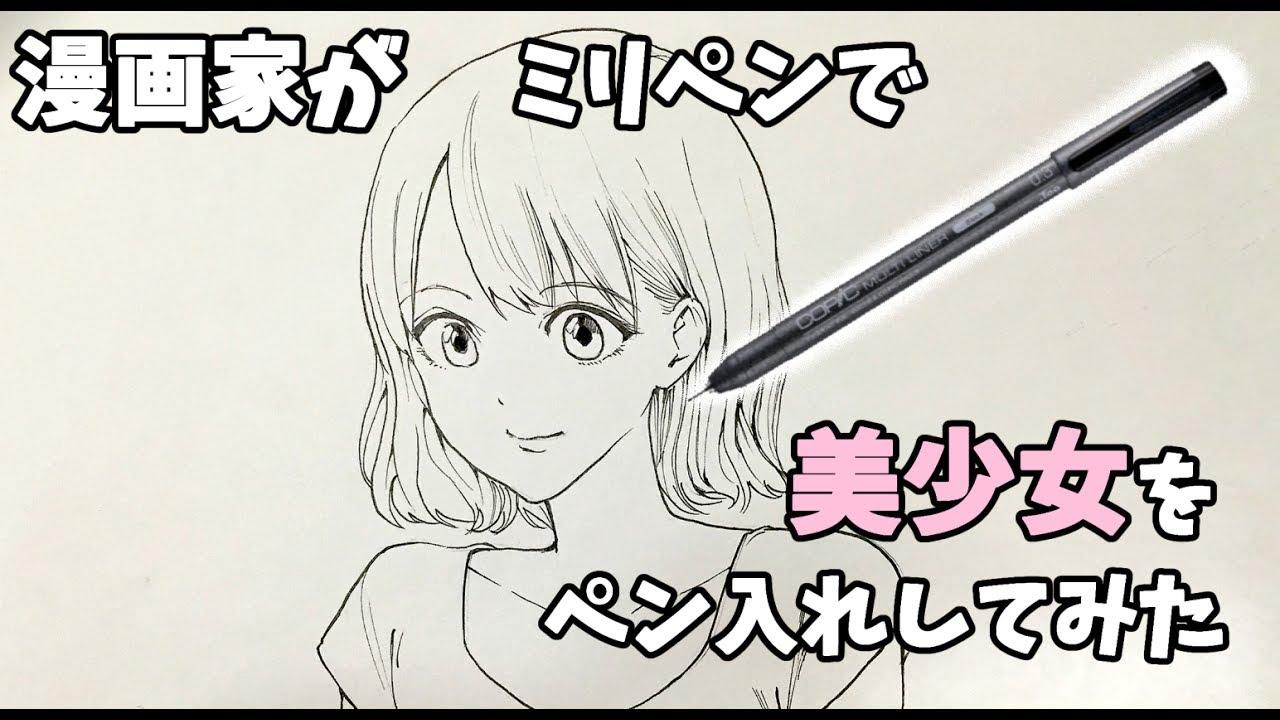ミリペンで描いてみた漫画家のペン入れ描き方how To Draw Manga