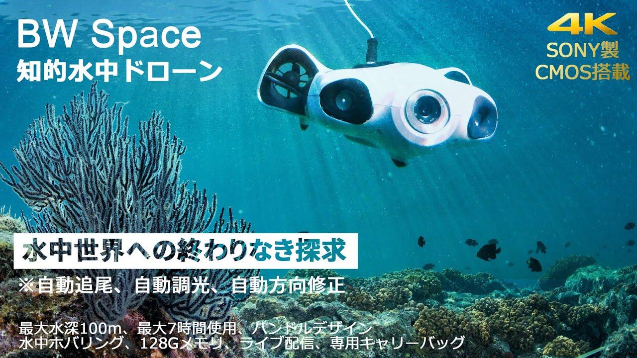 Youcan Robot - BW Space 水中ドローン 紹介映像