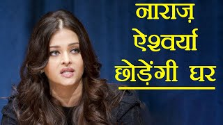 Video Aishwarya Rai Bachchan to leave Amitabh Bachchan's JALSA; Here's why | FilmiBeat download MP3, 3GP, MP4, WEBM, AVI, FLV Juli 2018
