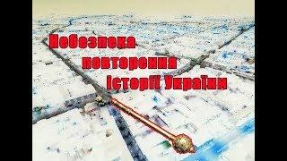 Небезпека повторення історії України