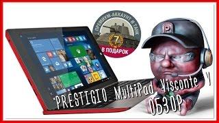 PRESTIGIO MultiPad Visconte V - ОБЗОР