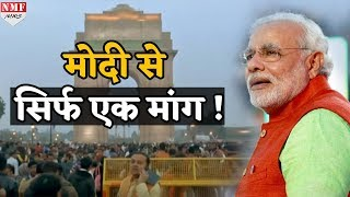 India Gate पर जुटे लोगों की Modi से सिर्फ एक मांग