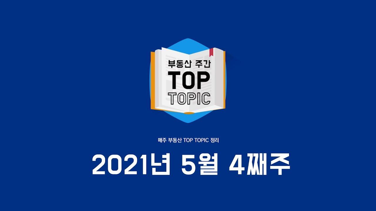 부동산 Top Topic 5월 4째주