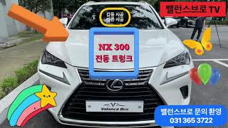 렉서스 NX 300 전동 트렁크 장착으로 편리한 자동차…