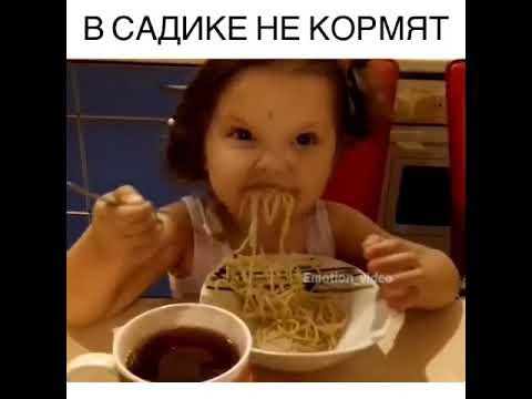 НАС НЕ КОРМЯТ В САДИКЕ)))))
