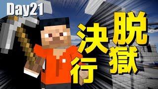 【マイクラ】刑務所から逃げ出す物語~第五章~【21日目】 thumbnail