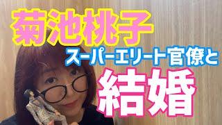 菊池桃子がスーパーエリート官僚新原さんと結婚おめでとう