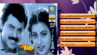 Telugu Hit Songs   Pokiri Raja Movie Songs   Venkatesh, Roja