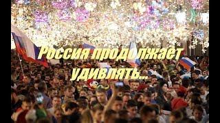 Британские СМИ: Чемпионат мира в России не перестаёт удивлять