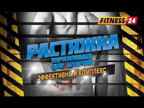 Самые эффективные упражнения на растяжку! Только для мужчин.... Фитнес канал FITNESSS24