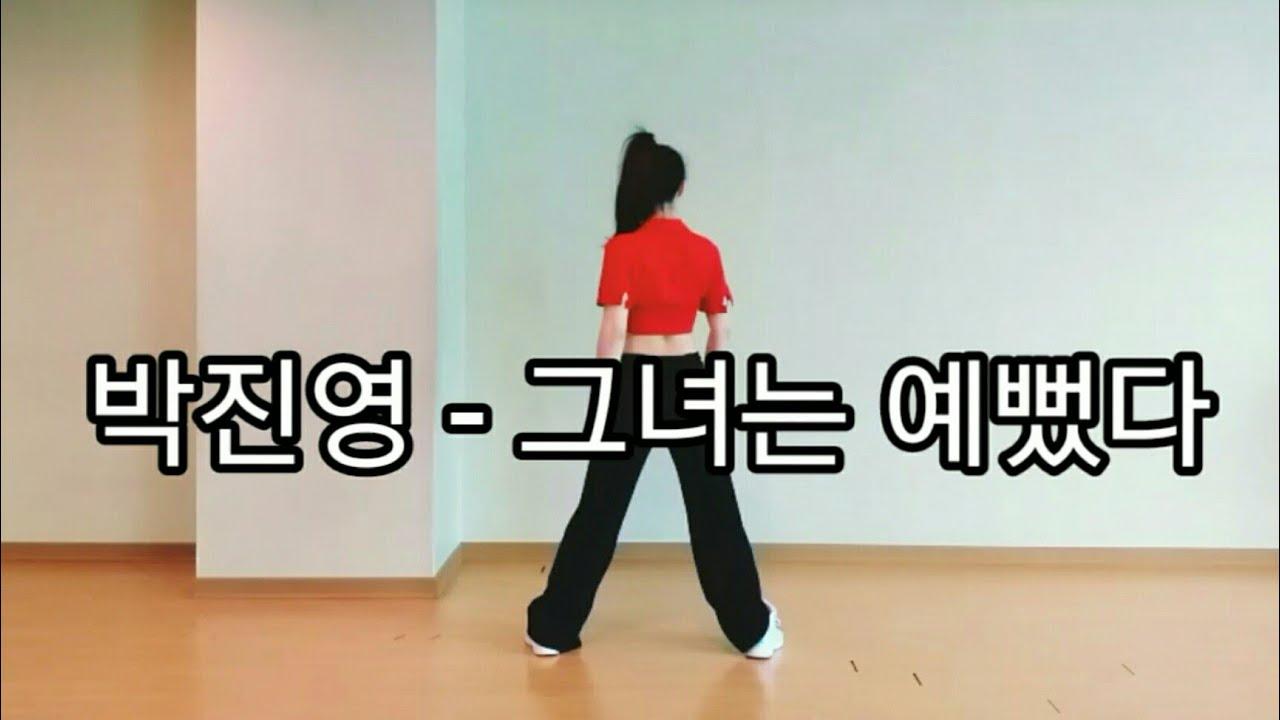 박진영-그녀는 예뻤다 안무거울모드 MIRRORED| 쉬운안무| 쉬운댄스| 쉬운다이어트댄스| 아이돌쉬운춤