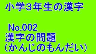 【小学校3年生の漢字】漢字の問題 No.002 thumbnail