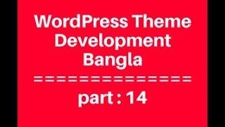 WordPress Theme Development  Bangla Tutorial for Beginners Full Step By Step - part 14