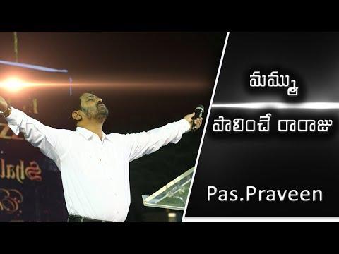 మమ్ము పాలించే రారాజు//Praveen Kumar Song//Letest Telugu Christian 2017 Songs//Nefficba