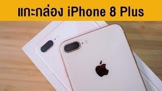 ep 158 : แกะกล่อง iPhone 8 Plus