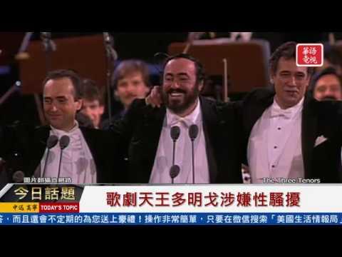 歌劇天王多明戈涉嫌性騷擾