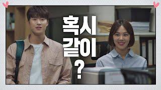 """공명(Gong myoung), 한지은(Han Ji eun)에게 용기 낸 고백 """"같이 봐주실래요?"""" 멜로가 체질(Be melodramatic) 11회"""