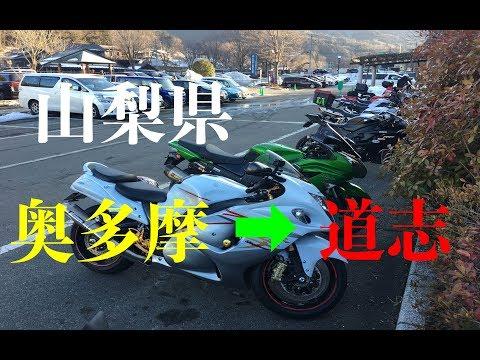 #54 奥多摩から道志へ GSX1300R 隼 Ninja ZX-14R