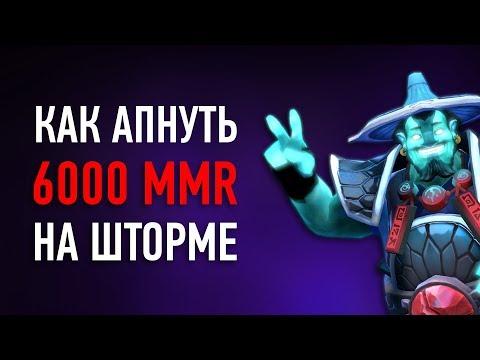 видео: Как Апнуть с 1К до 6К mmr На Шторме